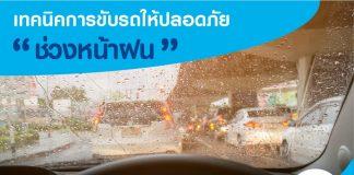 วิธีขับรถให้ปลอดภัยในหน้าฝน