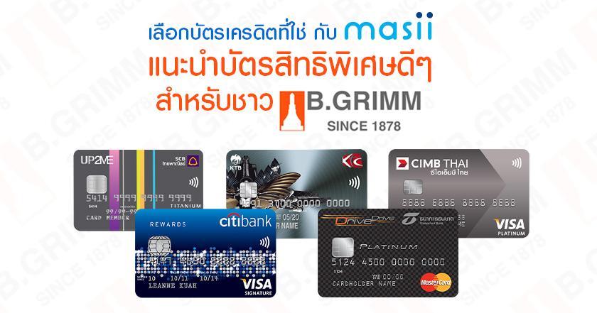 แนะนำบัตรสิทธิพิเศษดีๆ สำหรับชาว B.GRIMM