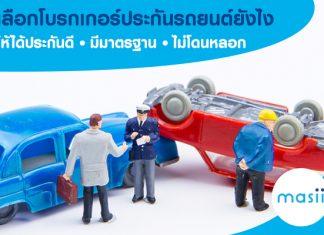 เลือกโบรกเกอร์ ประกันภัยรถยนต์ ยังไง ให้ได้ประกันดี มีมาตรฐาน ไม่โดนหลอก