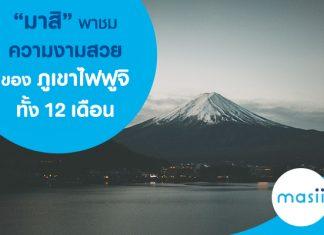 """""""มาสิ"""" พาชมความสวยงามของภูเขาไฟฟูจิ ทั้ง 12 เดือน"""
