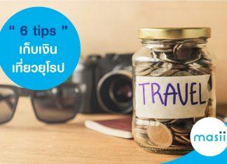 6 Tips เก็บเงิน เที่ยวยุโรป แบบไฮโซก่อนสิ้นปี