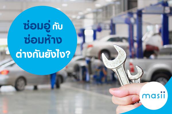 ซ่อมอู่ VS ซ่อมห้าง ประกันรถยนต์ ซ่อมที่ไหนดีกว่ากัน?