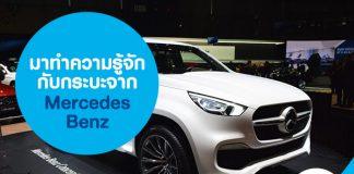 มาทำความรู้จักกับกระบะจาก Mercedes Benz