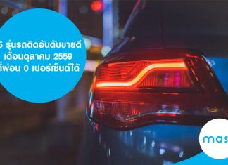 Private: 5 รุ่นรถติดอันดับขายดีเดือนตุลาคม 2559 ที่ผ่อน 0 เปอร์เซ็นต์ได้