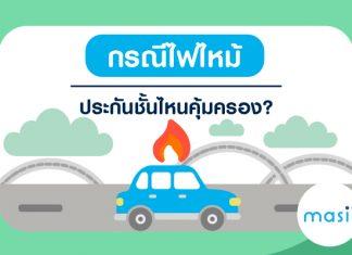 ต้องรู้อะไรบ้างหากไฟไหม้รถยนต์เรา