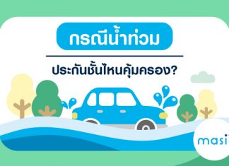รถโดนน้ำท่วมประกันจ่ายไหม?