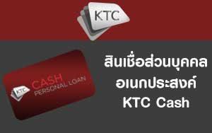 สินเชื่ออเนกประสงค์ KTC Cash