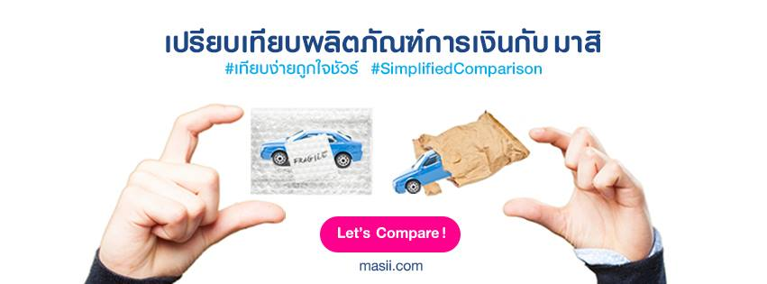 masii_let's_compare