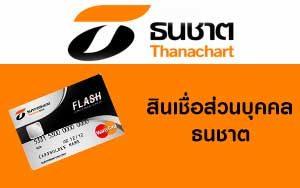 tanachart-flash-plus-listing