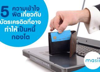 5 ความเข้าใจผิดเกี่ยวกับ บัตรเครดิต ที่อาจทำให้เป็นหนี้กองโต