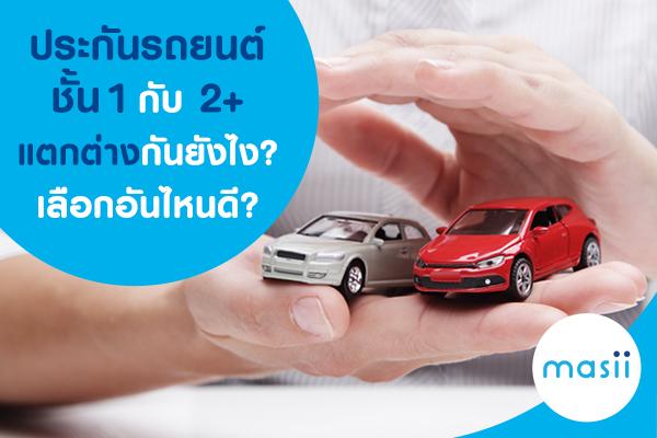 ประกันรถยนต์ชั้น 1 กับ 2+ แตกต่างกันยังไง? เลือกอันไหนดี?
