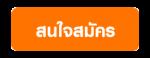 button-orange