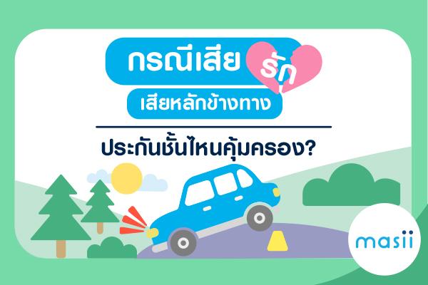 รถยนต์เสียหลักลงข้างทาง รถยนต์เสียหลักผลิกคว่ำ อุบัติเหตุ แบบนี้ประกันคุ้มครองไหม?