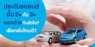 ซื้อประกันภัยรถยนต์ ชั้น 2+ หรือ 3+ ประกันชั้นไหนดีกว่ากัน?