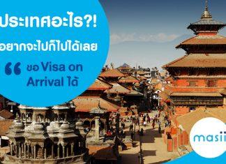 ประเทศอะไร คิดอยากจะไป เที่ยว ก็บินไปได้เลย!? แล้วไปขอ Visa on arrival ได้