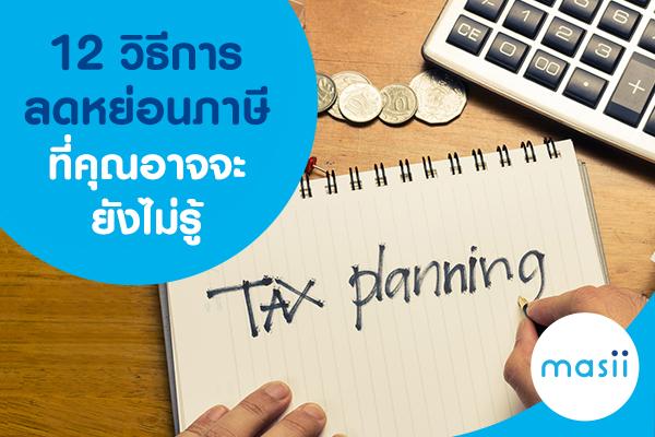12 วิธีการลดหย่อนภาษีที่คุณอาจจะยังไม่รู้