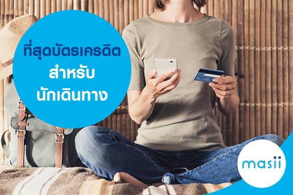 ที่สุดบัตรเครดิตสำหรับนักเดินทาง