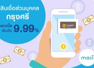 สินเชื่อหมุนเวียนส่วนบุคคลกรุงศรี ดอกเบี้ยเริ่มต้นที่ 9.99%