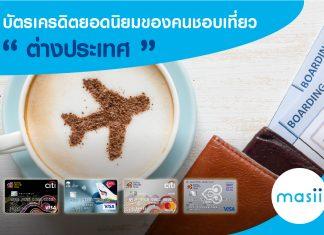 """บัตรเครดิตยอดนิยมของคนชอบเที่ยว """"ต่างประเทศ"""""""