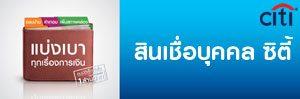 Citibank_PL-สินเชื่อบุคคล ซิตี้-masii