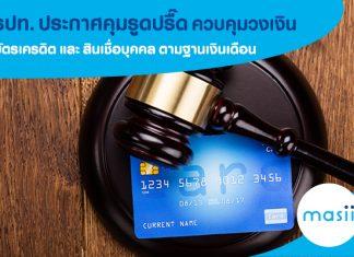 ธปท. ประกาศคุมรูดปรื๊ด ควบคุมวงเงิน บัตรเครดิต และ สินเชื่อบุคคล ตามฐานเงินเดือน-masii