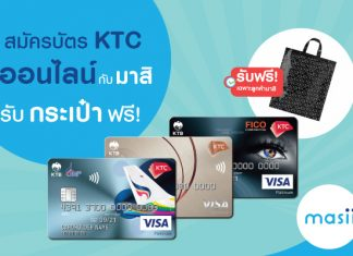 สมัคร บัตรเครดิต KTC กับ มาสิ รับกระเป๋าฟรี!!!