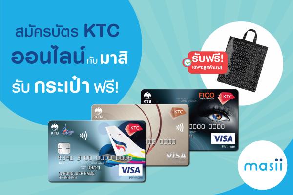 โปรโมชั่นการสมัคร บัตรกดเงินสด KTC PROUD