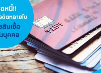 ปลดหนี้บัตรเครดิตหลายใบด้วย สินเชื่อส่วนบุคคล