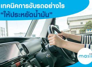 เทคนิคการขับรถอย่างไรให้ประหยัดน้ำมัน