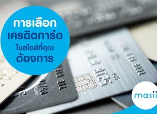 เลือกบัตรเครดิต