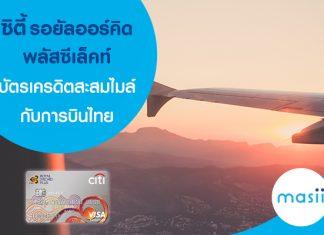 Citi Royal Orchid Plus Select บัตรเครดิตเพื่อการสะสมไมล์กับการบินไทย