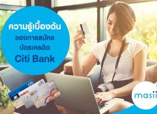 ความรู้เบื้องต้นของการสมัครบัตรเครดิต Citi Bank