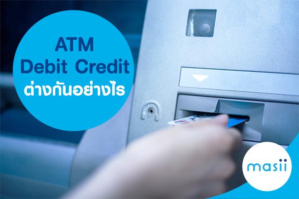 ATM Debit Credit ต่างกันอย่างไร
