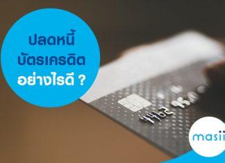 ปลดหนี้บัตรเครดิตอย่างไรดี