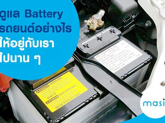 Battery รถยนต์