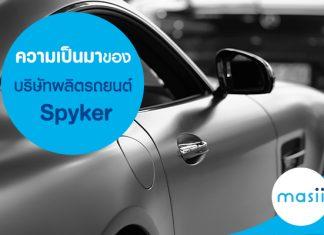 ความเป็นมาของบริษัทผลิตรถยนต์ Spyker