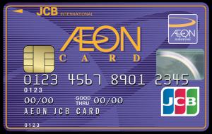 Aeon JCB Classic