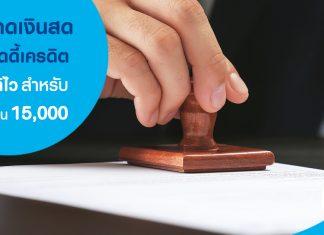 บัตรกดเงินสด ซิตี้เรดดี้เครดิต อนุมัติไวสำหรับคนเงินเดือน 15,000