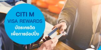 CITI M VISA REWARDS บัตรเครดิตเพื่อการช้อปปิ้งที่แท้จริง
