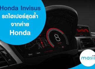 Honda Invisus