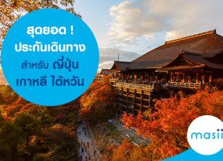 สุดยอดประกันเดินทางสำหรับคนเที่ยวญี่ปุ่น-เกาหลี-ไต้หวัน