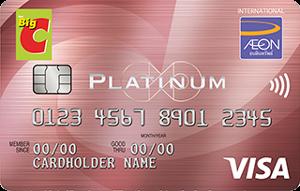 บัตรเครดิตบิ๊กซี แพลทินัม เพย์เวฟ