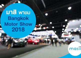 มาสิ พาเที่ยวชม Bangkok Motor Show 2018