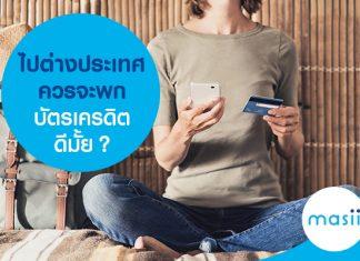 ไปต่างประเทศควรจะพกบัตรเครดิตดีมั้ย?
