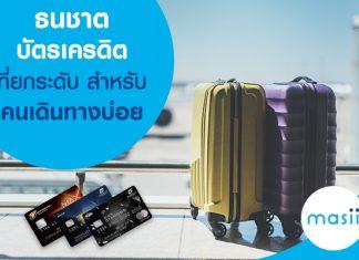 ธนชาต บัตรเครดิตที่ยกระดับสำหรับคนเดินทางบ่อย