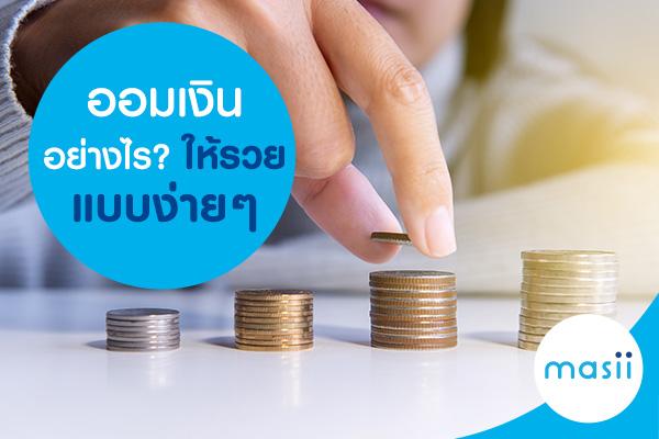 ออมเงินอย่างไรให้รวยแบบง่าย ๆ