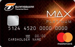 บัตรเครดิต ธนชาต แมกซ์ มาสเตอร์การ์ดแพลทินัม