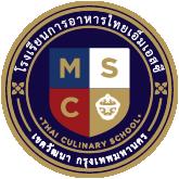 โรงเรียน MSC Cooking School