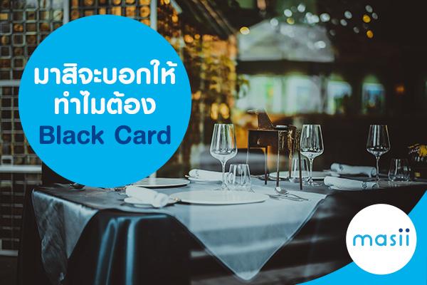 มาสิจะบอกให้ ทำไมต้อง Black Card