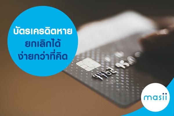 บัตรเครดิตหาย ยกเลิกได้ง่ายกว่าที่คิด